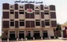 """الصندوق الوطني للتأمين الصحي"""" (اكنام)"""